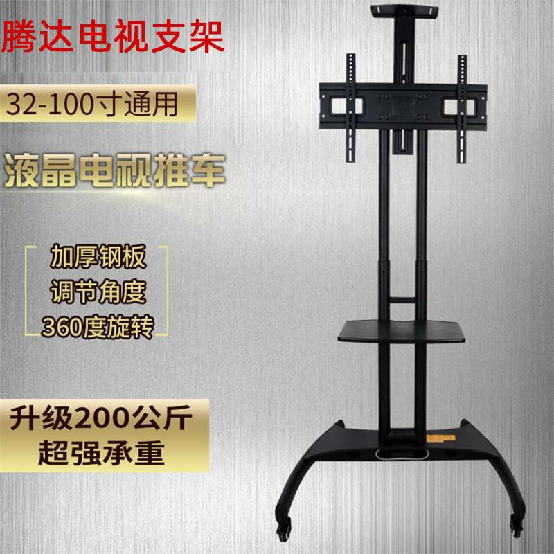 NB LCD TV floor-to-ceiling rotary vertical bracket removable adjustable teaching office hanger cart