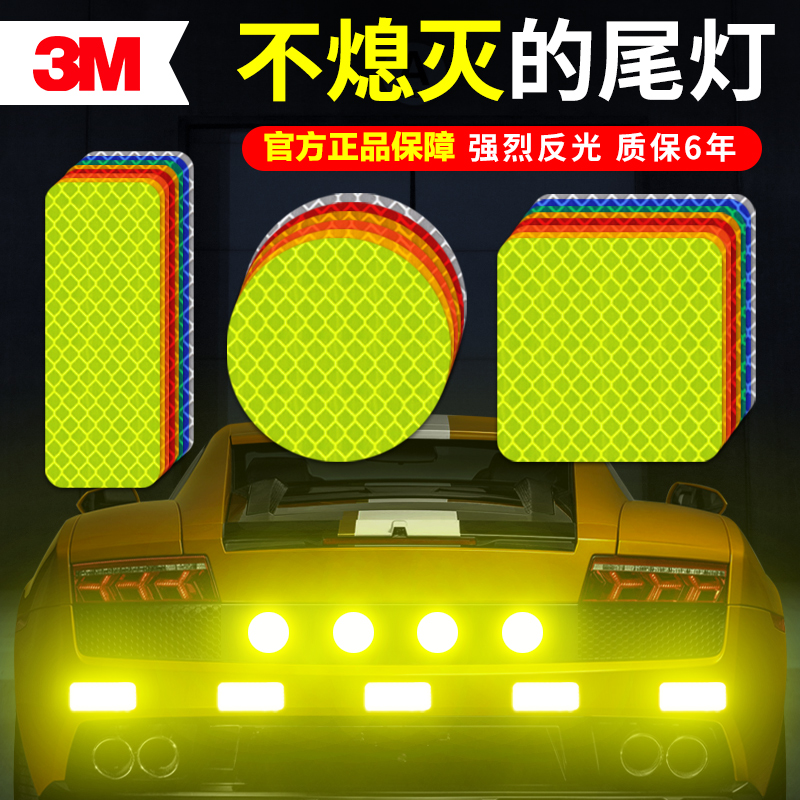 3M reflective sticker car motorcycle electric vehicle bicycle warning sign decorative helmet sticker car paste night light
