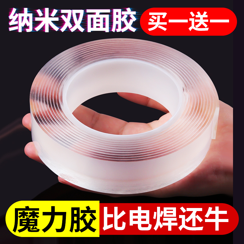 3m long double-sided glue strong adhesive high viscosity car with two sides of the car double-sided wall without trace adhesive fixed