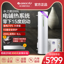 Gree air energy electric water heater 200L liter three-stage energy-efficient household energy-saving energy-saving water rhyme high temperature type 70 degrees