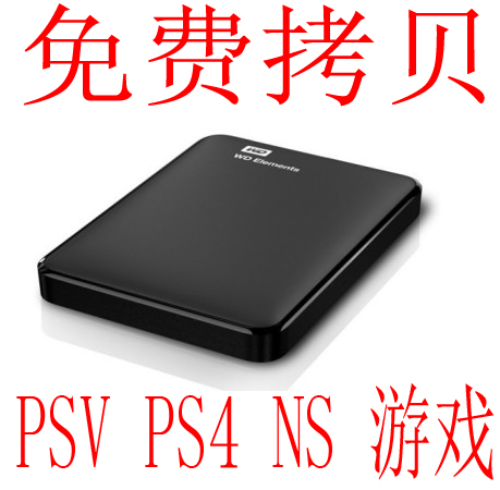 Western Data Mobile Hard Disk 500G 1TB 2T Free Copy PSV PS4 SWITCH NS Game