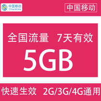 Shanxi mobile traffic recharge 5G7-day package domestic universal mobile phone traffic pack automatic recharge for seven days valid.