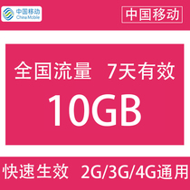 Jiangsu mobile phone traffic 10G national 7-day package