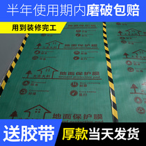Decoration floor protective film thickened wear-resistant home decoration tile floor tile Wood floor protective pad Household disposable film