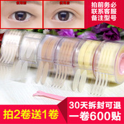 Double eyelid paste wide transparent transparent transparent natural no trace of the flesh of the network lasting waterproof anti allergic single side drum