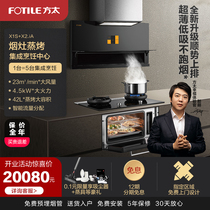 Integrated Cooker New Upgrade Fangtai X1S-X2.iA Smoke Cooker Integrated Cooking Center Flagship