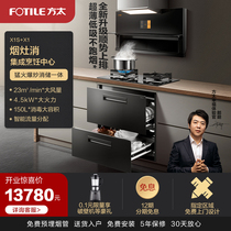 Integrated Cooker New Upgrade Fangtai X1S-X1 Home Smoke Cooker Integrated Cooking Center Flagship Store
