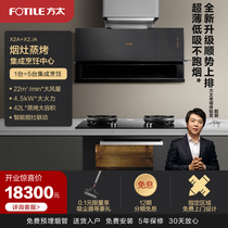 Integrated Cooker New Upgrade Fangtai X2A plus X2.iA Smoke Stove Steaming Cooking Machine Integrated Cooking Center Flagship