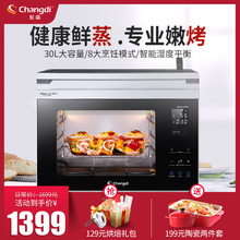 Changdi ZTB32Q steaming oven, household baking and baking machine, multifunctional baking oven, oven, oven, two in one.