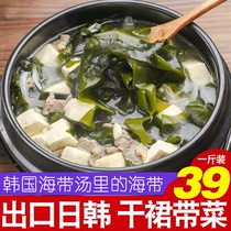 Nen crony dish dried sea cabbage Korean seaweed soup of sea-belt seedlings Korean-style seaweed dishes non-special spirulina