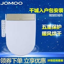 Nine Shepherd u type intelligent toilet sitting toilet cover plate automatic sprinkler cleaning drying butt d101cs D102CS