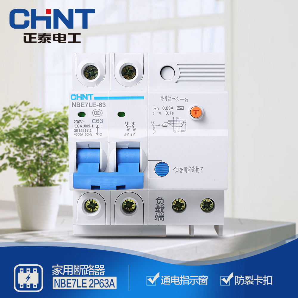 Chint leakage protector electric shock protection switch NBE7LE 2P63A household air open circuit breaker C63