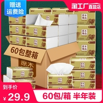 Pumping household native wood pulp napkins mother and child applicable to paper towel toilet paper affordable pack 60 bags of whole box wholesale