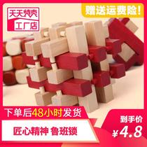 Students difficult Kong Ming lock puzzle toy child Luban unlock organ box male and female intelligence brain