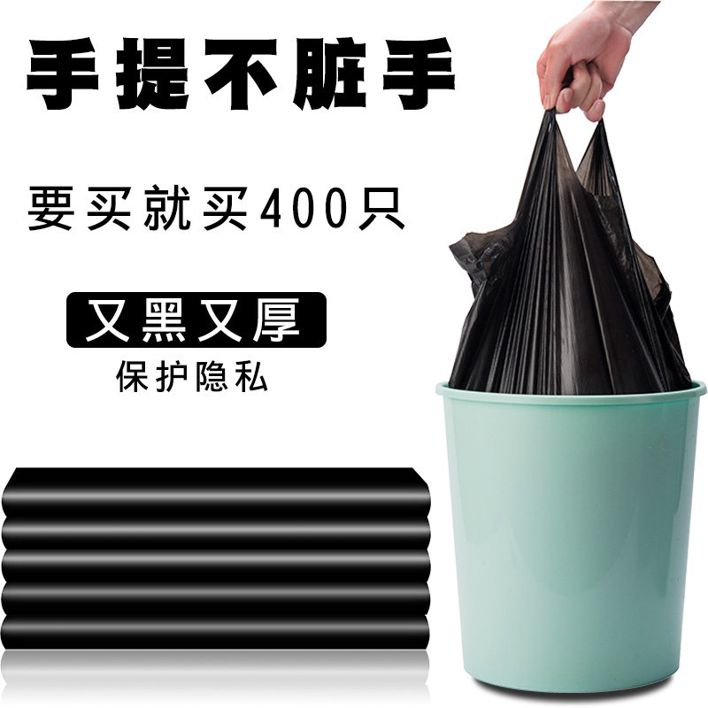 Garbage bags home black thickened carry-on vest-style pull-up bag disposable kitchen bathroom pull-up plastic bags