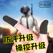 Hand Tour anti-sweat finger set stimulates battlefield eating chicken gloves game King Glory anti-hand sweat Oracle Professional hand Speed Powder