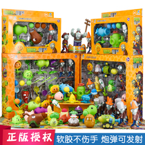 Genuine Plants vs. Zombies 2 children toys full set of soft glue can launch 3-6 years old boy giant Xinjiang corpse