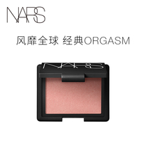 (Official authentic) Nars blush genuine nude makeup classic Super Orgasm Deep Throa