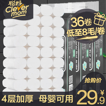 Cong mom toilet paper towel household roll paper affordable student dormitory with toilet paper whole box toilet paper home loading paper