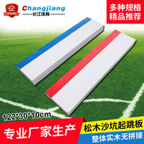 Pure solid wood production track and field competition long jump plaster from the springboard bunker jump pedal help Springboard
