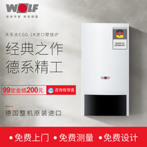 WOLF Wallef CGG-1K imported gas wall hanging furnace domestic undersort system boiler two-use heating furnace