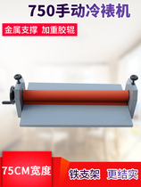 Manual Cold Mounting Machine 75CM LBS750 laminating Machine Film Press film machine photo KT plate Glass film aggravated roller laminated film laminating machine laminated film machine metal bracket large platform foldable