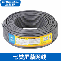 Akihabara Seven class cable CAT7 Gigabit Double Shielding 7 class network cable selected copper core Telecom Grade engineering line