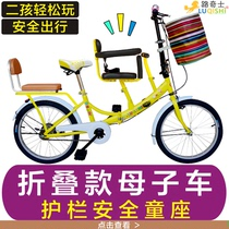 Lutches 20 inch folding mother and child car guardrail baby chair female commute with children to pick up and drop off the mother-child bike.