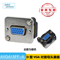 High-quality VGA male-to-female DB15-pin double-pass weld-free Cannon D-type front and rear plug lock socket film
