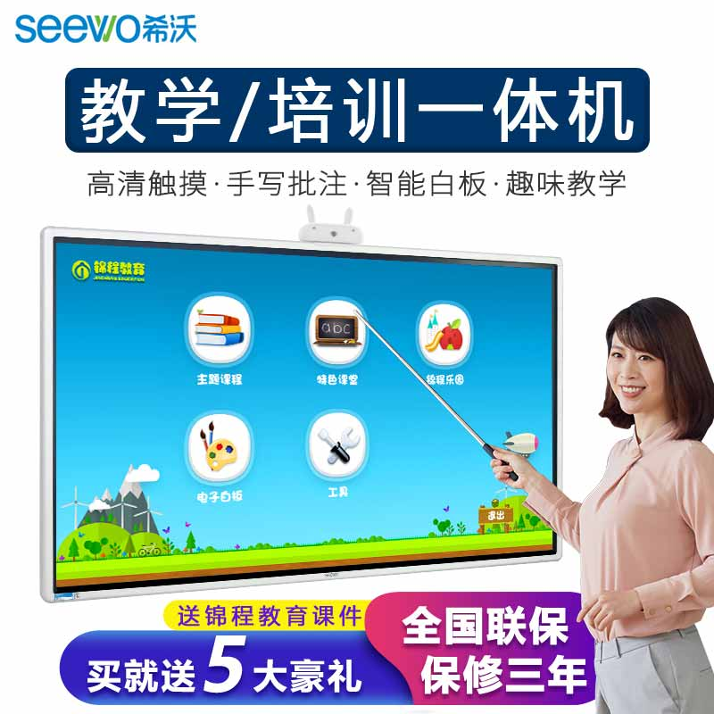 Seewo Shivo teaches All 55 65 interactive smart conference tablet touch screen multimedia whiteboard