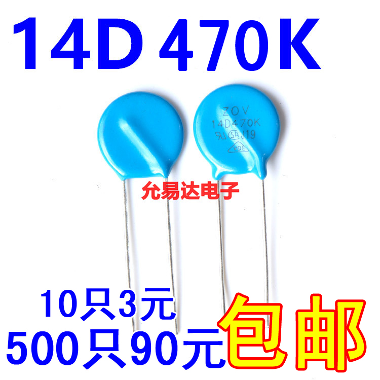 varistor   resistance  14D470K brand-new  genuine  original spot [10 3 yuan package postage], a package of 500 pieces of 90 yuan