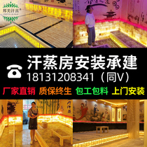 Beauty salon sweat steam room installation and construction of nano tourmaline decoration custom semi-salt steam room factory direct sales for home use