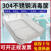 304 stainless steel disinfection basket cleaning basket surgical supply room equipment disinfection basket anti-high temperature disinfection box basket