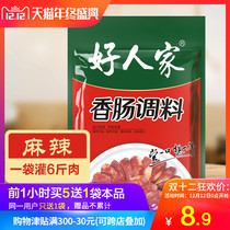 Flagship store 18 new goods Sichuan good family spicy sausage Seasoning 220g Sichuan Specialty Formula Home