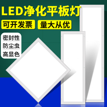 LED平板净化灯洁净灯3001200医院600x600吸顶灯实验室无尘车间灯