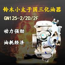Suitable for Haojue Suzuki Prince motorcycle accessories General GN125-2 2D 2F fuel-saving country three carburetor
