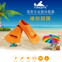 Yingfa genuine flippers male and female children adult professional team Swimming training duck webbed racing rubber short flippers