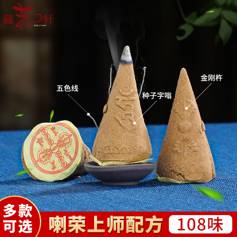 Smoke for food sub-tat cone incense for Buddha incense five-color cloth incense Larong 108 flavor smoke to give food supply