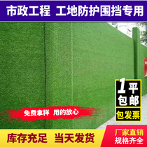 Site containment lawn green wall green Lawn simulation plastic grass construction enclosure Mongols learn fake turf