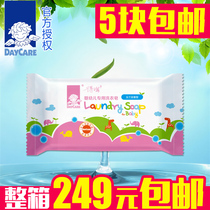 Genuine Qi baby laundry soap Infant Baby special Diaper wash children newborn 5 yuan