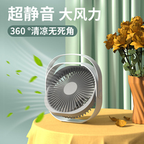 Big wind USB small fan Really super silent office desktop computer Desktop Student DORMITORY Portable rechargeable fan Car bed silent mini small cute cooling cooling