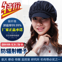Anti-radiation hat male lady genuine electromagnetic wave radiation protection room computer hat anti-hair loss super strong anti-radiation