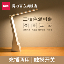 Deli learning special desk lamp Student eye protection led dormitory rechargeable Children high school students folding plug-in dual-use
