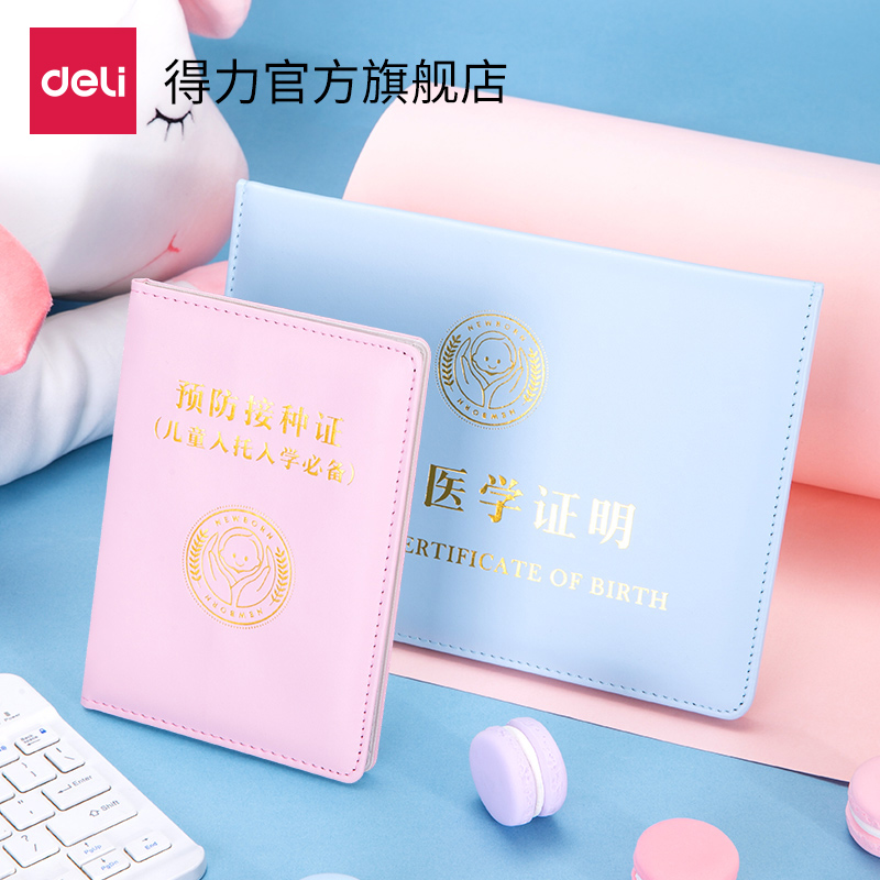 The effective medical birth certificate protection kit national universal newborn children 2020 new version of the vaccination certificate prevention needle file baby 2019 sheath sleeve document baby bag vaccine book