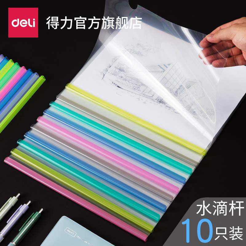 Power 5536 folder a4 transparent plastic pumping rod clip data book data clip paper shun stationery test paper clip transparent data clip plastic lever water drop rod 10 installed