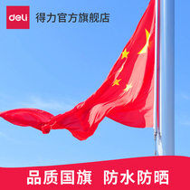 Power 12345 national flag nano waterproof sun protection type China 12345 national flag five-star red flag National Day decoration small medium large outdoor standard red flag