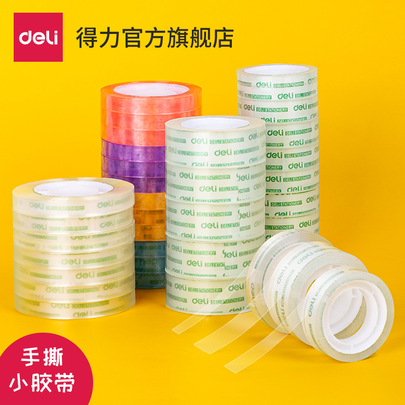 Power small stationery tape students with narrow transparent tape strong adhesive transparent adhesive cloth 0.8cm 1.8cm 1.2 wide hand tearing the wrong problem sticky typo manual tape childrens glue wholesale