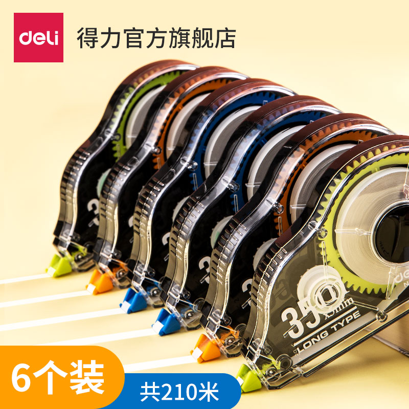 Power 71524 cool black series correction belt junior high school students with cute creative multi-functional affordable 35 meters large capacity girl students 210m correction belt elementary school students correction belt stationery