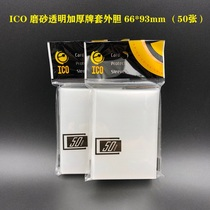 ICO game king Japanese card size transparent scrub outer bile card set protection case 66 x 93 50