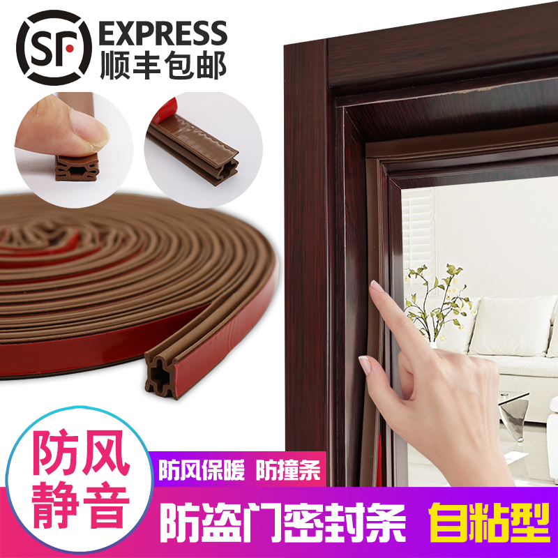 Anti-collision rubber strip for household door frame of external doors and windows with self-adhesive silica gel and wind-proof and sound-proof sealing strip for anti-theft door
